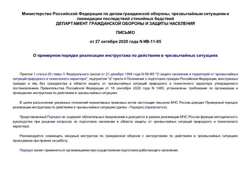 Письмо ИВ-11-85 О примерном порядке реализации инструктажа по действиям в чрезвычайных ситуациях