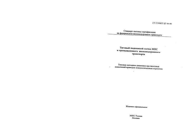 СТ ССФЖТ 04-98 Тяговый подвижной состав МПС и промышленного железнодорожного транспорта. Типовая методика динамико-прочностных испытаний приводов вспомогательных агрегатов