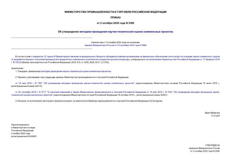 Приказ 3380 Об утверждении методики проведения научно-технической оценки комплексных проектов