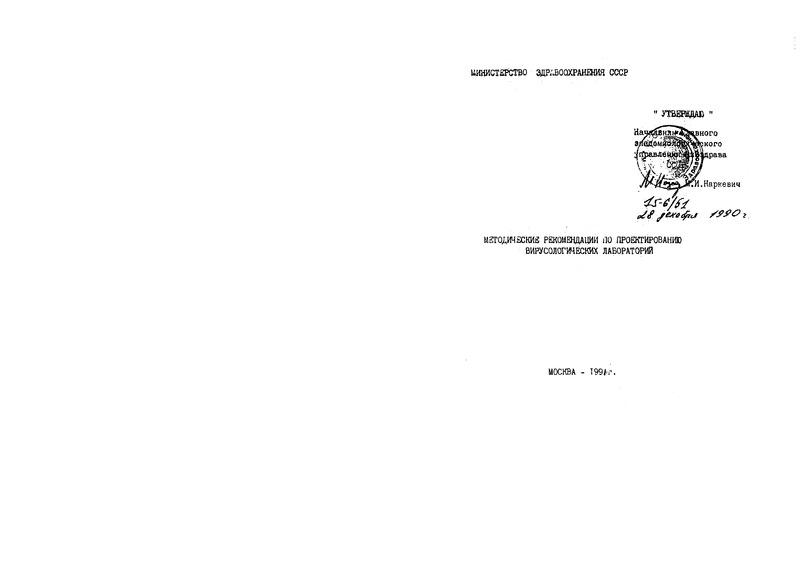 Методические рекомендации  Методические рекомендации по проектированию вирусологических лабораторий