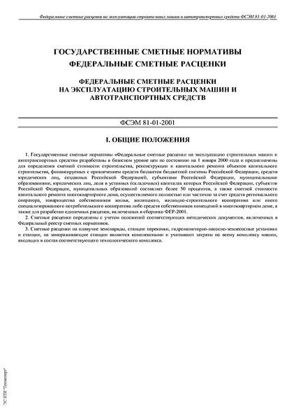 ФСЭМ 81-01-2001 Федеральные сметные расценки на эксплуатацию строительных машин и автотранспортных средств. Общие положения