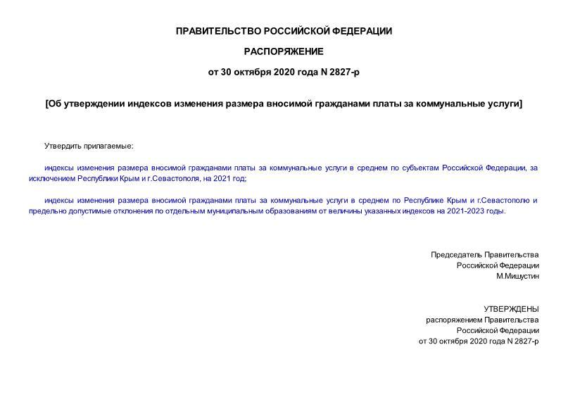 Распоряжение 2827-р Об утверждении индексов изменения размера вносимой гражданами платы за коммунальные услуги