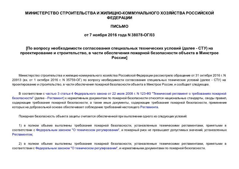 Письмо 38078-ОГ/03 По вопросу необходимости согласования специальных технических условий (далее - СТУ) на проектирование и строительство, в части обеспечения пожарной безопасности объекта в Минстрое России