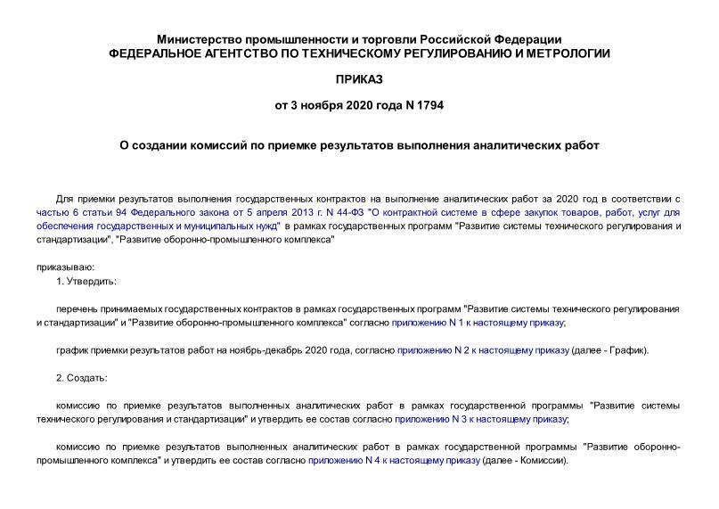 Приказ 1794 О создании комиссий по приемке результатов выполнения аналитических работ
