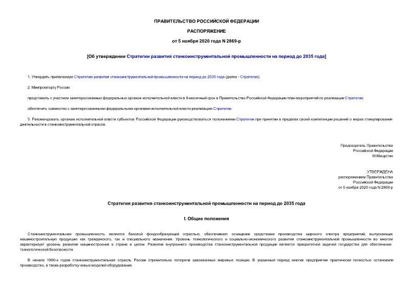 Распоряжение 2869-р Об утверждении Стратегии развития станкоинструментальной промышленности на период до 2035 года