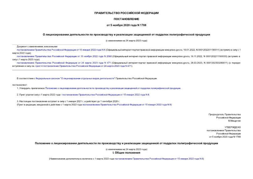 Постановление 1788 О лицензировании деятельности по производству и реализации защищенной от подделок полиграфической продукции