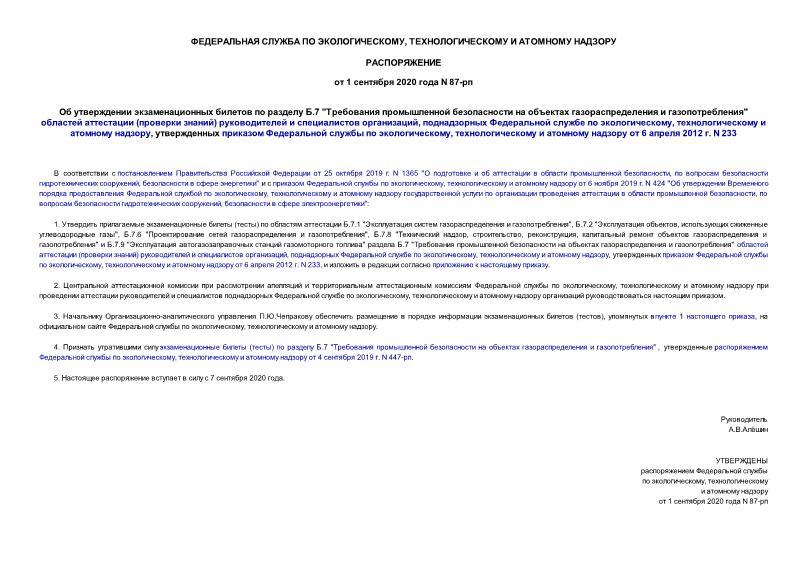 Распоряжение 87-рп Об утверждении экзаменационных билетов по разделу Б.7