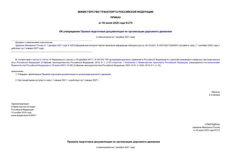 Приказ 274 Об утверждении Правил подготовки документации по организации дорожного движения