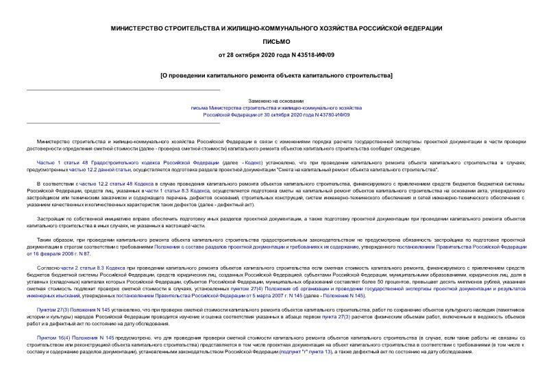 Письмо 43518-ИФ/09 О проведении капитального ремонта объекта капитального строительства