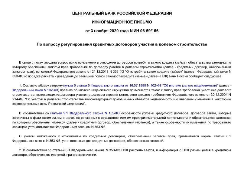 Информационное письмо ИН-06-59/156 По вопросу регулирования кредитных договоров участия в долевом строительстве
