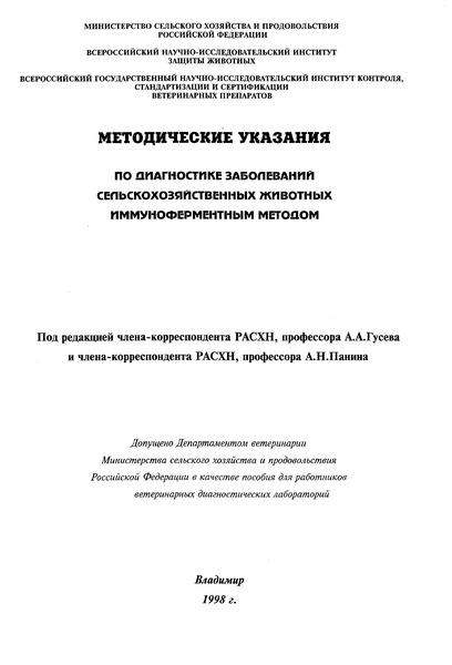 Методические указания  Методические указания по определению антител к вирусу инфекционного бронхита кур в сыворотке крови кур иммуноферментным методом