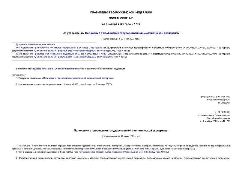 Постановление 1796 Об утверждении Положения о проведении государственной экологической экспертизы