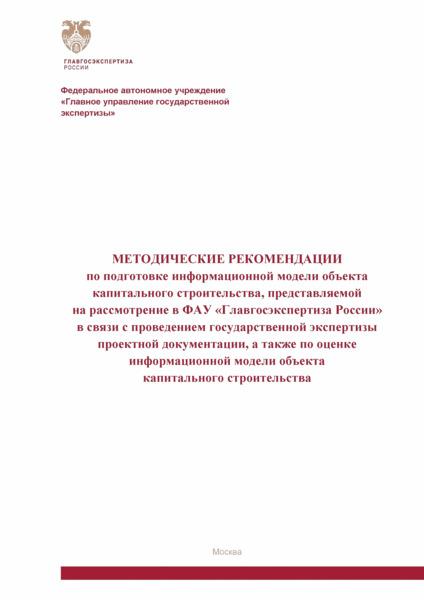 Методические рекомендации  Методические рекомендации по подготовке информационной модели объекта капитального строительства, представляемой на рассмотрение в ФАУ
