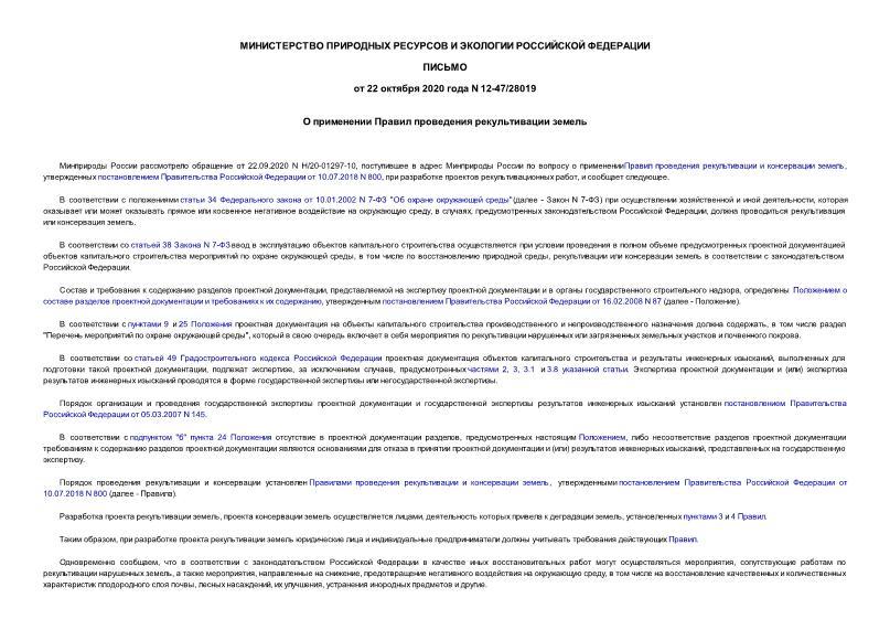 Письмо 12-47/28019 О применении Правил проведения рекультивации земель
