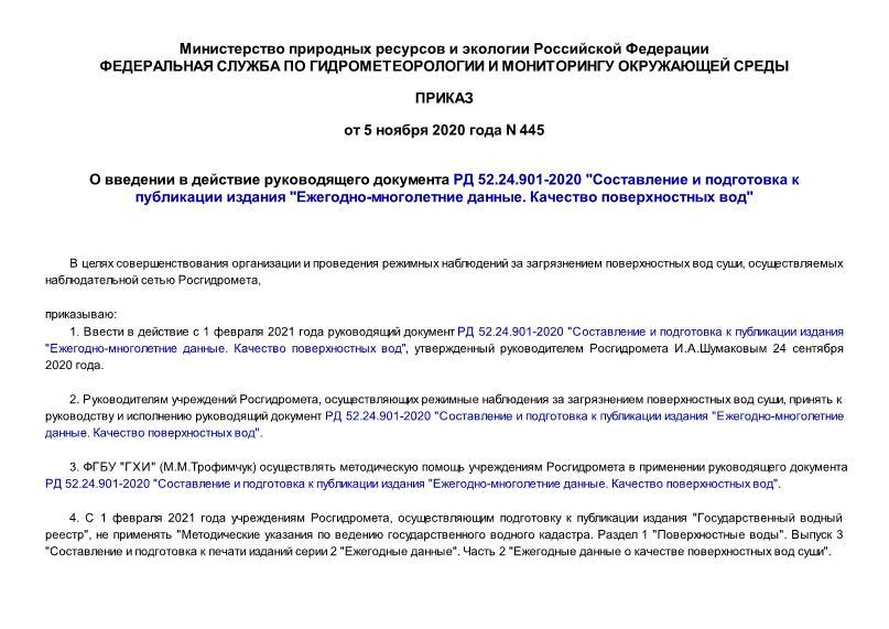 Приказ 445 О введении в действие руководящего документа РД 52.24.901-2020