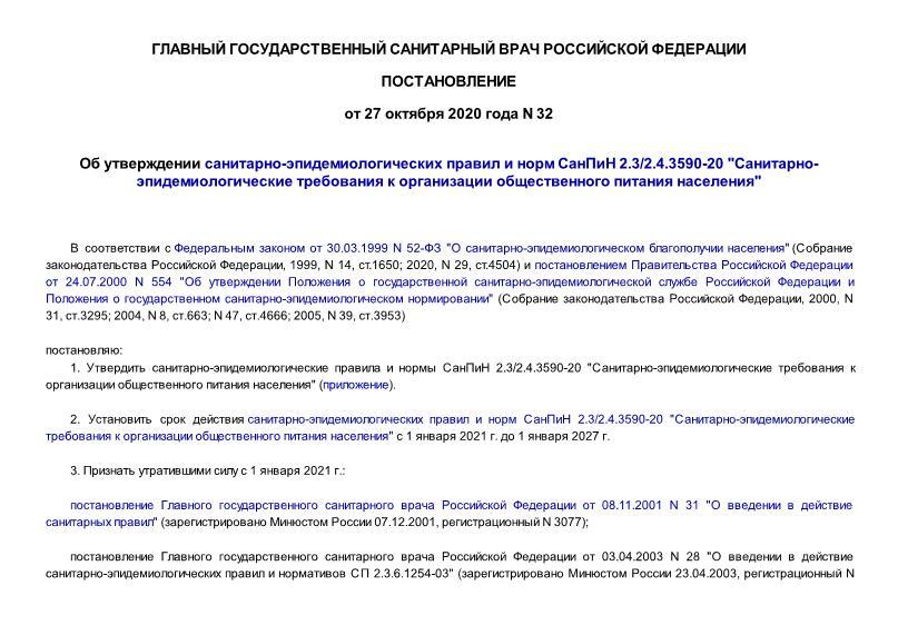 Постановление 32 Об утверждении санитарно-эпидемиологических правил и норм СанПиН 2.3/2.4.3590-20