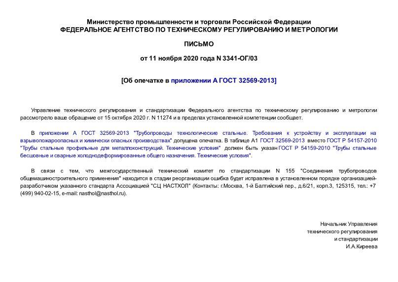 Письмо 3341-ОГ/03 Об опечатке в приложении А ГОСТ 32569-2013