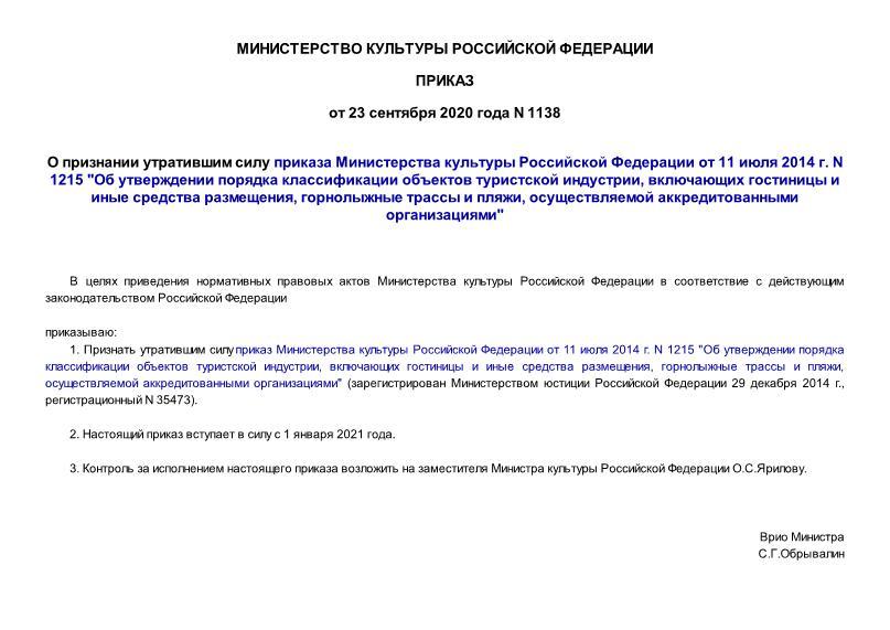 Приказ 1138 О признании утратившим силу приказа Министерства культуры Российской Федерации от 11 июля 2014 г. N 1215