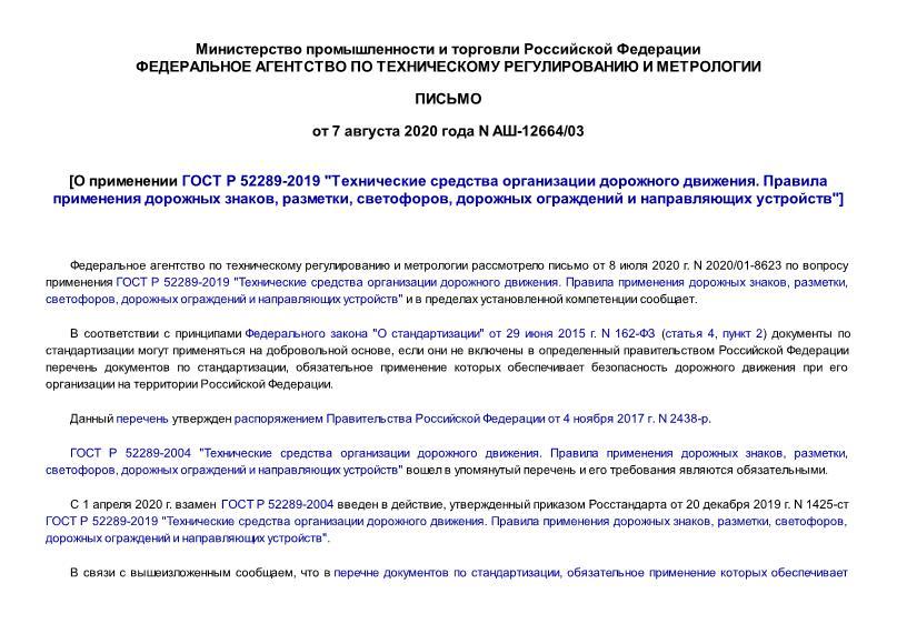 Письмо АШ-12664/03 О применении ГОСТ Р 52289-2019