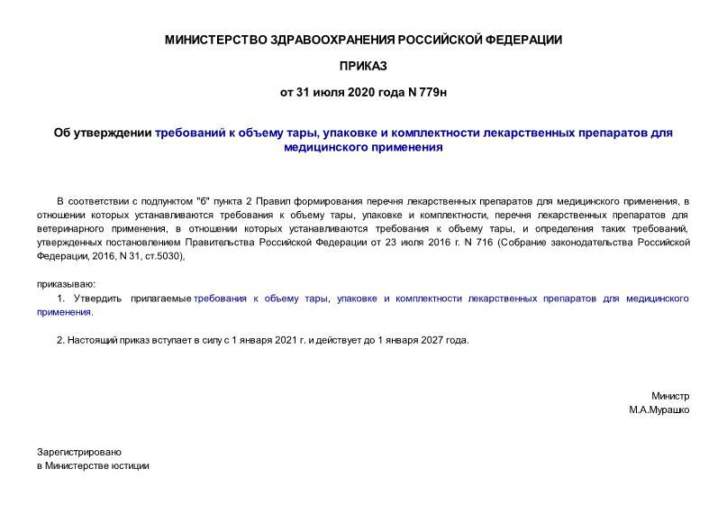 Приказ 779н Об утверждении требований к объему тары, упаковке и комплектности лекарственных препаратов для медицинского применения