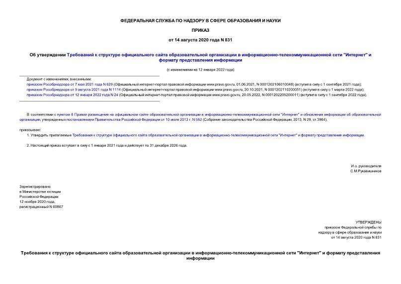 Приказ 831 Об утверждении Требований к структуре официального сайта образовательной организации в информационно-телекоммуникационной сети