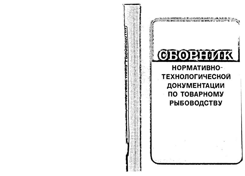 Сборник  Сборник нормативно-технологической документации по товарному рыболовству. Том 2