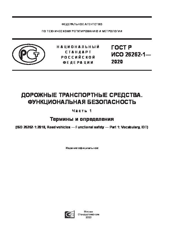 ГОСТ Р ИСО 26262-1-2020 Дорожные транспортные средства. Функциональная безопасность. Часть 1. Термины и определения