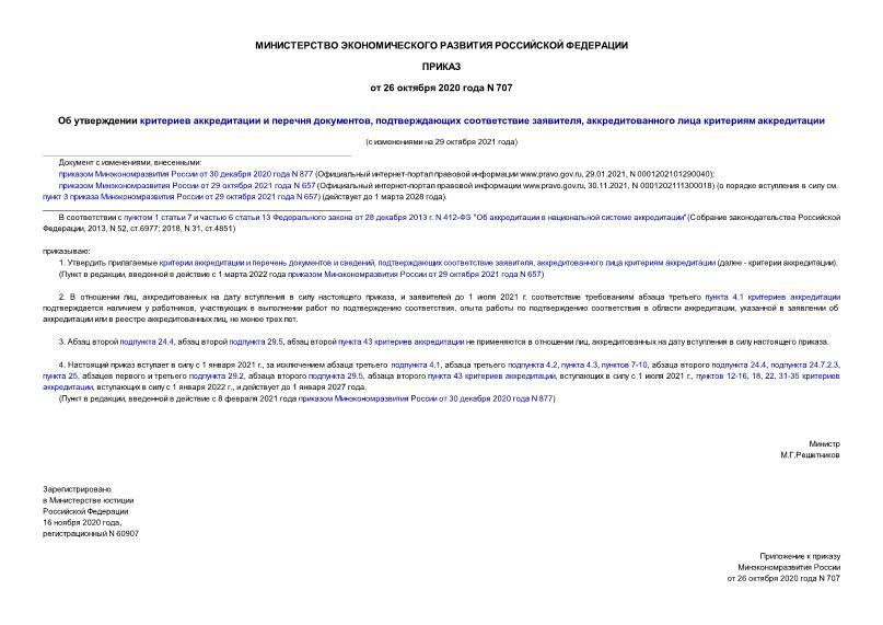 Приказ 707 Об утверждении критериев аккредитации и перечня документов, подтверждающих соответствие заявителя, аккредитованного лица критериям аккредитации  (с изменениями на 30 декабря 2020 года)