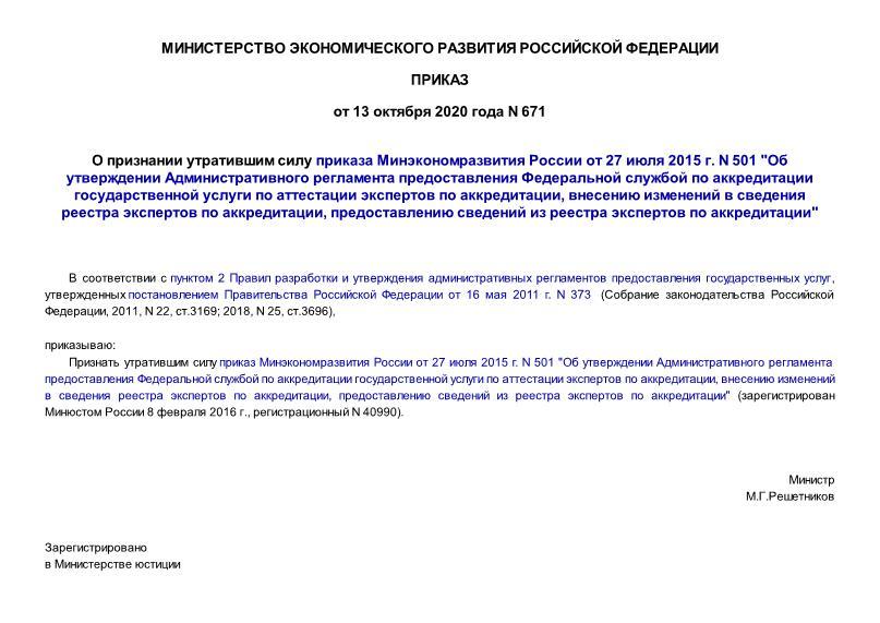 Приказ 671 О признании утратившим силу приказа Минэкономразвития России от 27 июля 2015 г. N 501