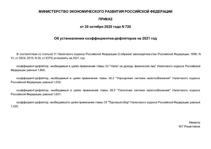 Приказ 720 Об установлении коэффициентов-дефляторов на 2021 год