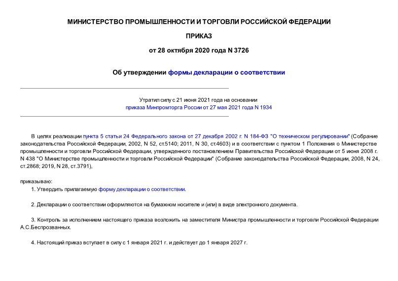 Приказ 3726 Об утверждении формы декларации о соответствии