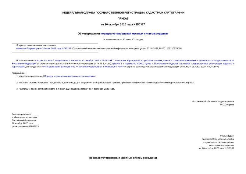 Приказ П/0387 Об утверждении порядка установления местных систем координат