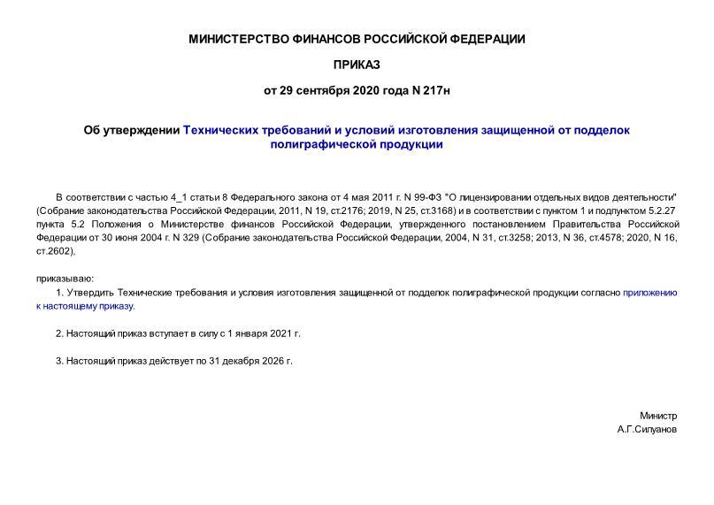 Приказ 217н Об утверждении Технических требований и условий изготовления защищенной от подделок полиграфической продукции