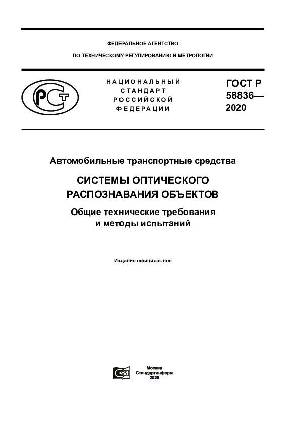 ГОСТ Р 58836-2020 Автомобильные транспортные средства. Системы оптического распознавания объектов. Общие технические требования и методы испытаний