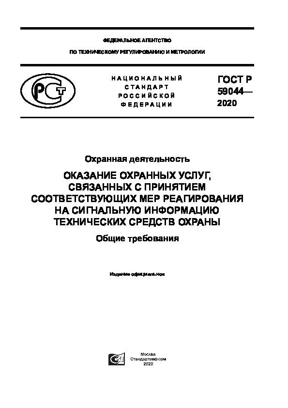 ГОСТ Р 59044-2020 Охранная деятельность. Оказание охранных услуг, связанных с принятием соответствующих мер реагирования на сигнальную информацию технических средств охраны. Общие требования (с Поправкой)
