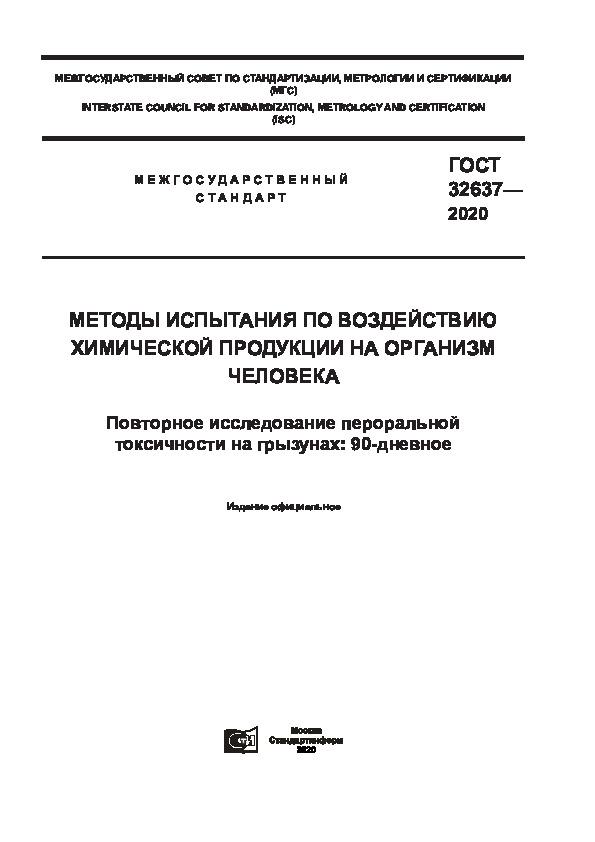 ГОСТ 32637-2020 Методы испытания по воздействию химической продукции на организм человека. Повторное исследование пероральной токсичности на грызунах: 90-дневное
