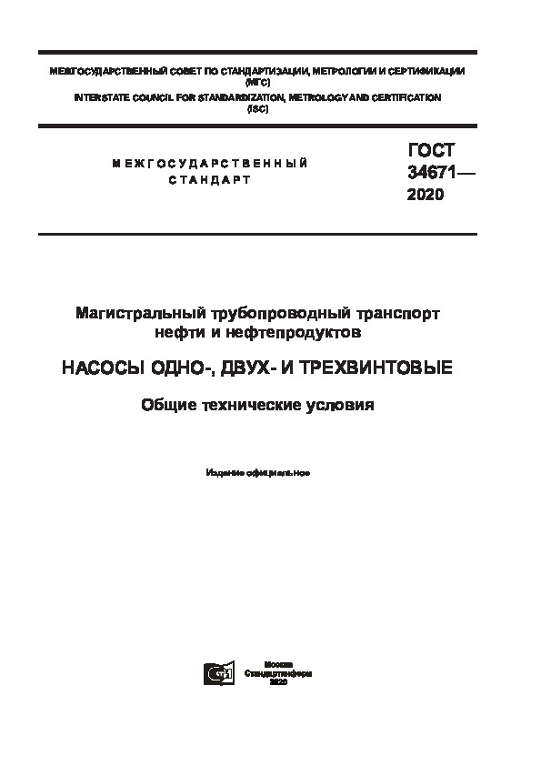 ГОСТ 34671-2020 Магистральный трубопроводный транспорт нефти и нефтепродуктов. Насосы одно-, двух-, и трехвинтовые. Общие технические условия (с Поправкой)