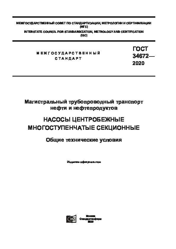 ГОСТ 34672-2020 Магистральный трубопроводный транспорт нефти и нефтепродуктов. Насосы центробежные многоступенчатые секционные. Общие технические условия