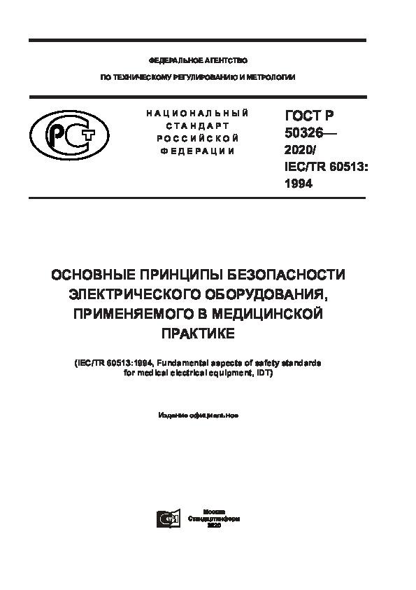 ГОСТ Р 50326-2020 Основные принципы безопасности электрического оборудования, применяемого в медицинской практике