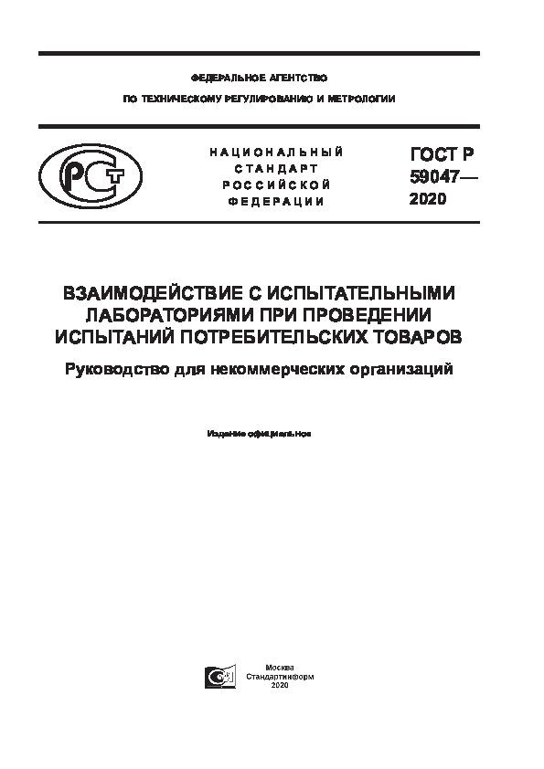 ГОСТ Р 59047-2020 Взаимодействие с испытательными лабораториями при проведении испытаний потребительских товаров. Руководство для некоммерческих организаций