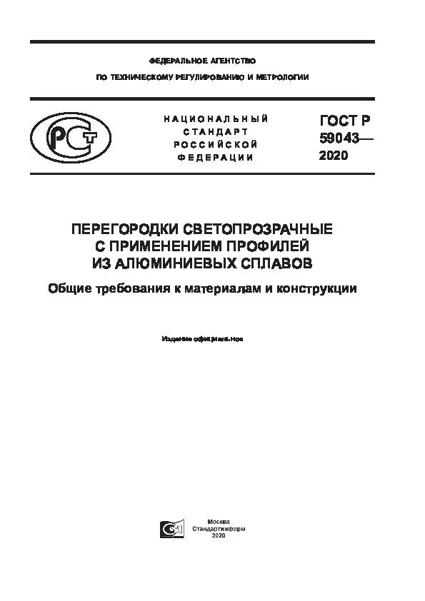 ГОСТ Р 59043-2020 Перегородки светопрозрачные с применением профилей из алюминиевых сплавов. Общие требования к материалам и конструкции