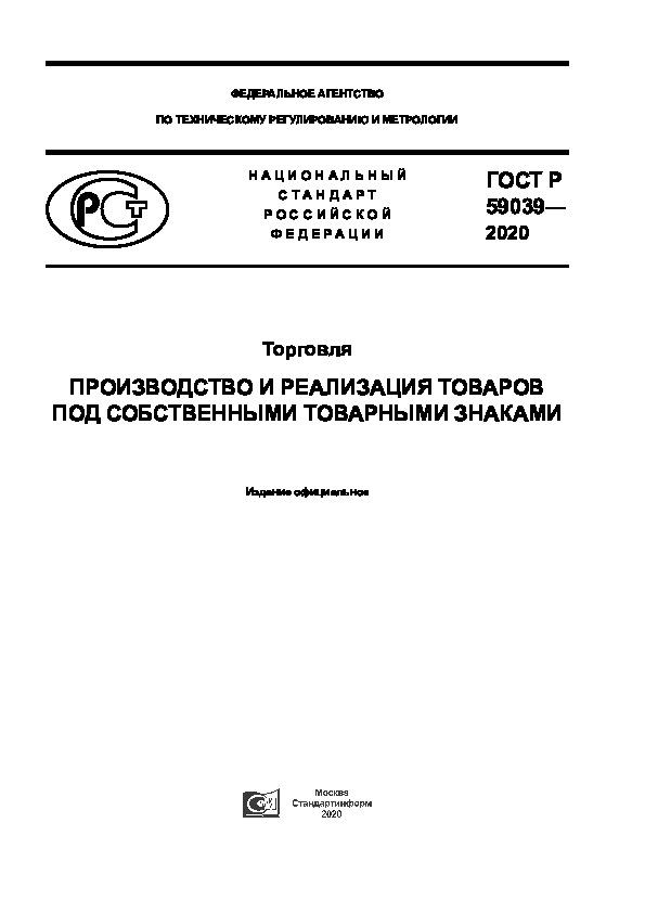 ГОСТ Р 59039-2020 Торговля. Производство и реализация товаров под собственными товарными знаками