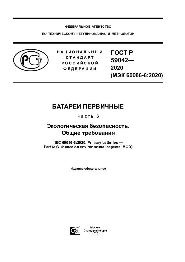 ГОСТ Р 59042-2020 Батареи первичные. Часть 6. Экологическая безопасность. Общие требования