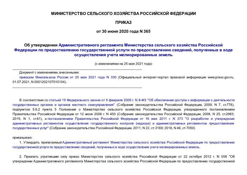 Приказ 365 Об утверждении Административного регламента Министерства сельского хозяйства Российской Федерации по предоставлению государственной услуги по предоставлению сведений, полученных в ходе осуществления учета мелиорированных земель (с изменениями на 25 мая 2021 года)