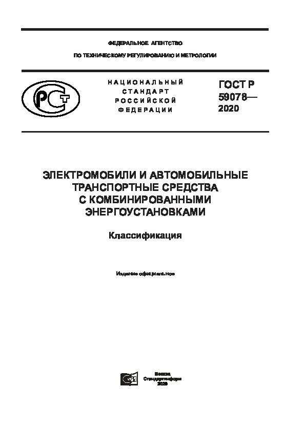 ГОСТ Р 59078-2020 Электромобили и автомобильные транспортные средства с комбинированными энергоустановками. Классификация