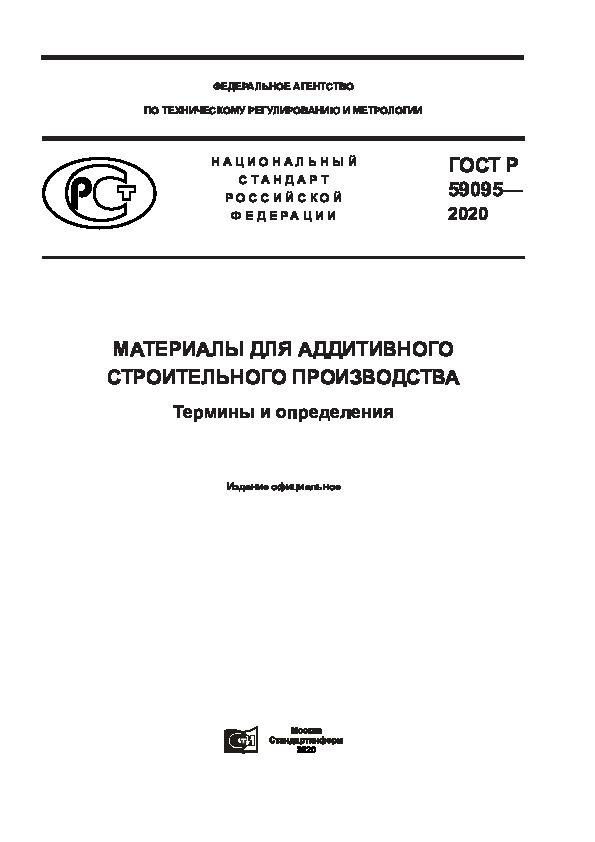ГОСТ Р 59095-2020 Материалы для аддитивного строительного производства. Термины и определения