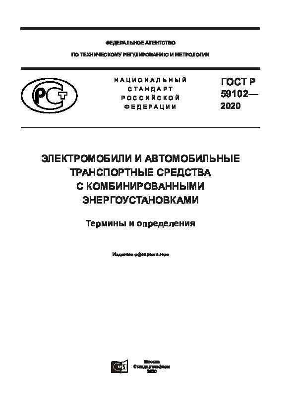 ГОСТ Р 59102-2020 Электромобили и автомобильные транспортные средства с комбинированными энергоустановками. Термины и определения