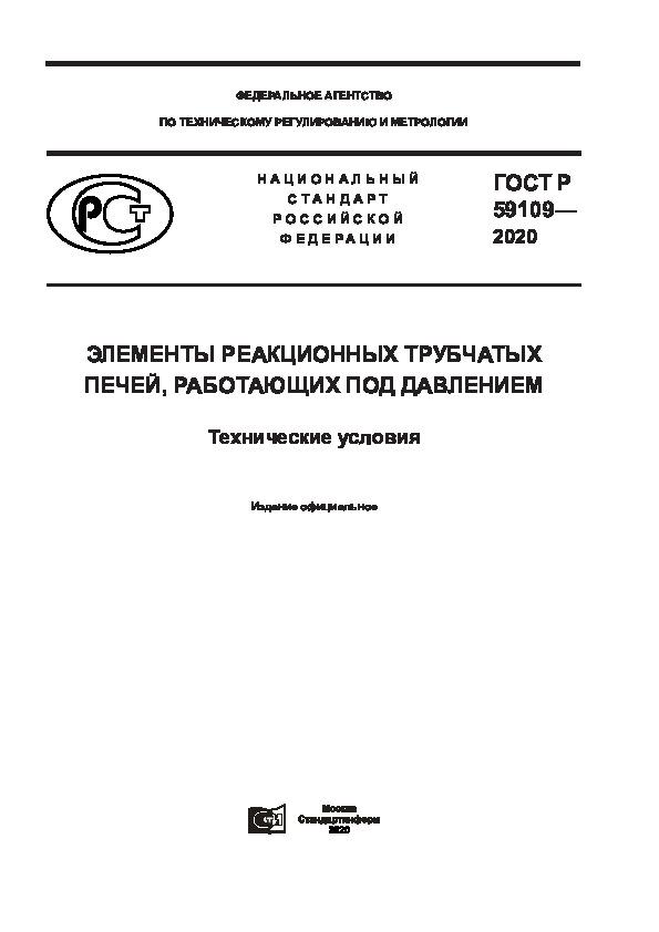 ГОСТ Р 59109-2020 Элементы реакционных трубчатых печей, работающих под давлением. Технические условия