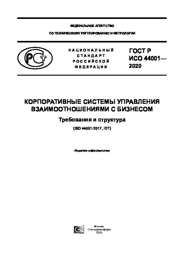 ГОСТ Р ИСО 4401-2020 Корпоративные системы управления взаимоотношениями с бизнесом. Требования и структура