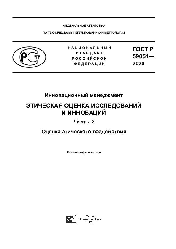 ГОСТ Р 59051-2020 Инновационный менеджмент. Этическая оценка исследований и инноваций. Часть 2. Оценка этического воздействия
